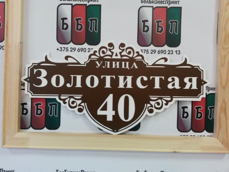 Табличка адресная форма № 15 коричневый фон