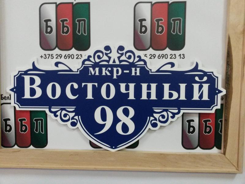 Табличка форма № 15 синий фон