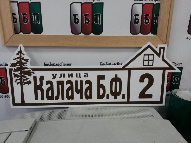 Табличка форма № 16 коричневые буквы