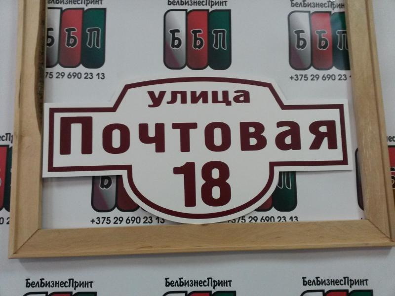 Табличка форма № 2 бордовые буквы