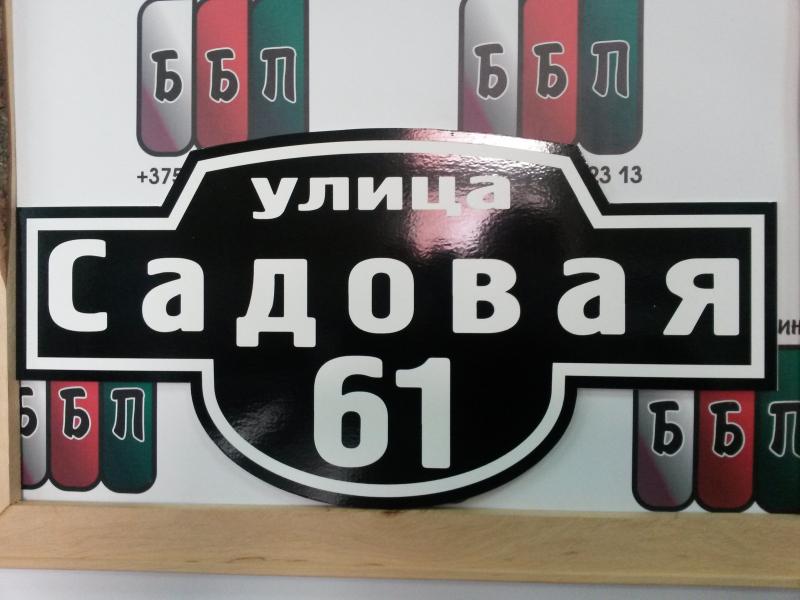 Табличка форма № 2 чёрный фон