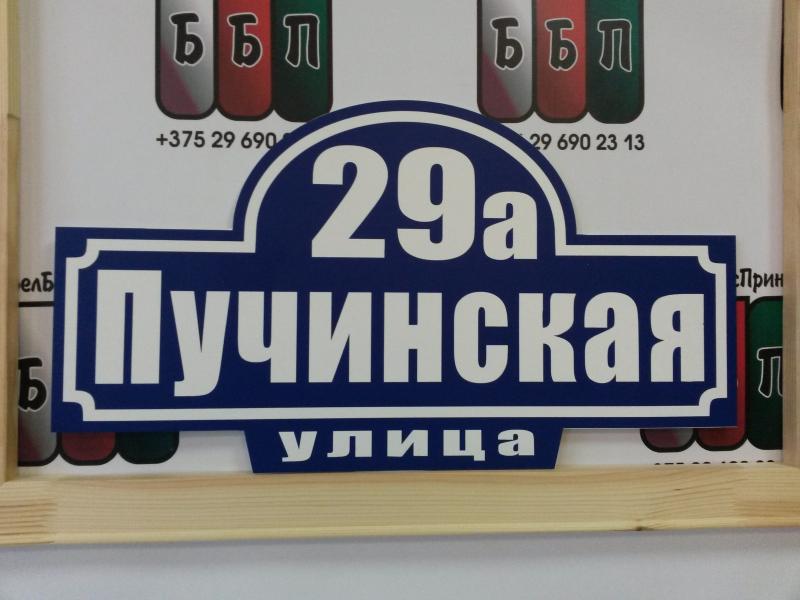 Табличка адресная форма № 3 синий фон
