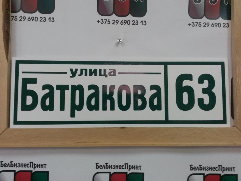 Табличка форма № 4 зелёные буквы