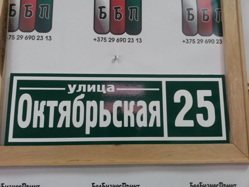 Табличка форма № 4 зелёный фон
