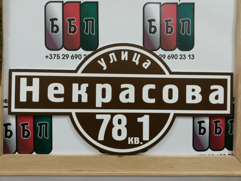 Табличка форма № 4 коричневый фон
