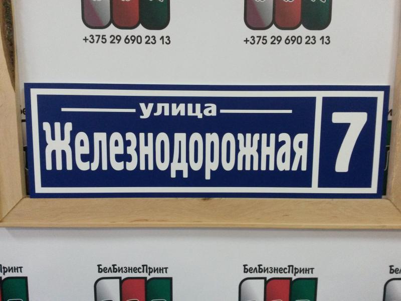Табличка форма № 4 синий фон