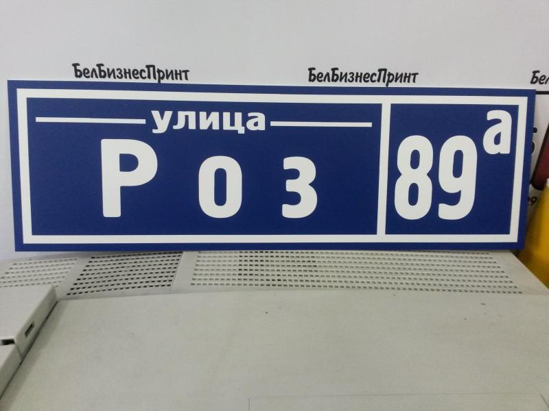 Табличка форма № 5 синий фон 23 01 19
