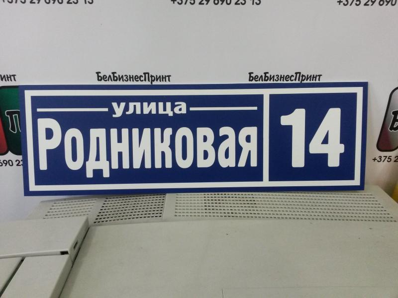 Табличка форма № 5 синий фон