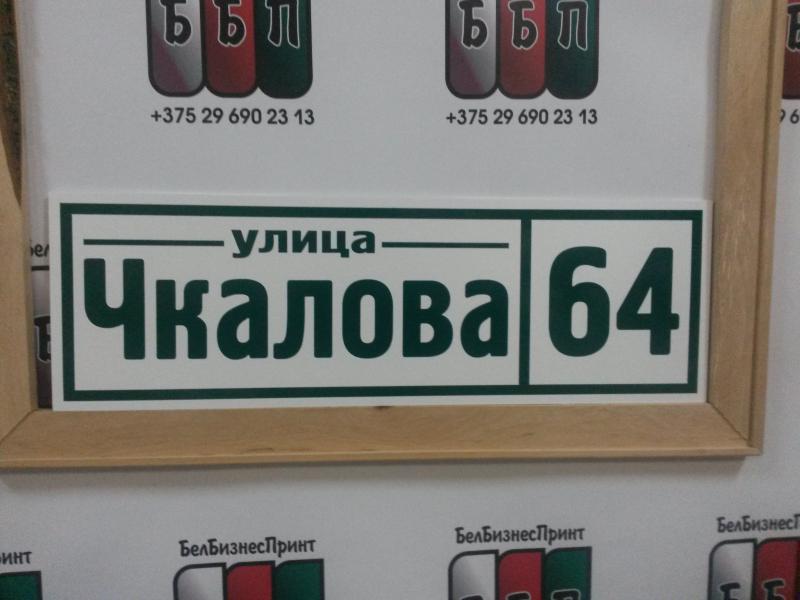 Табличка форма № 7 зелёные буквы