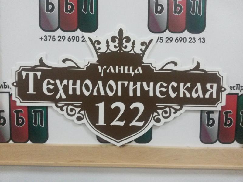 Табличка форма № 9 коричневый фон