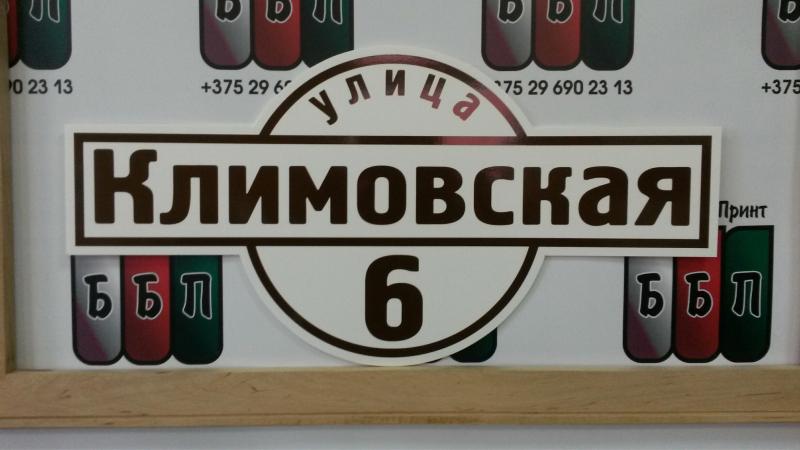Табличка форма 4 белый фон коричневые буквы
