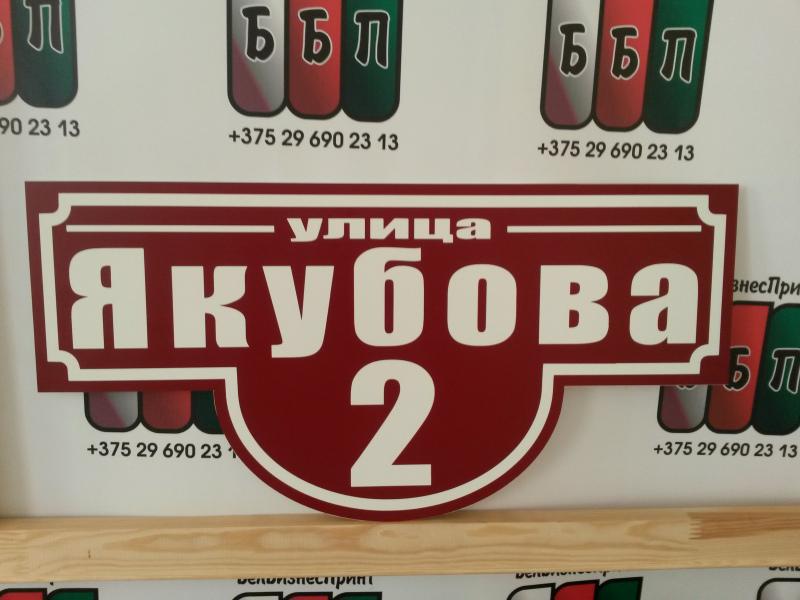 Табличка-формы-№-1-бордовый-фон-3