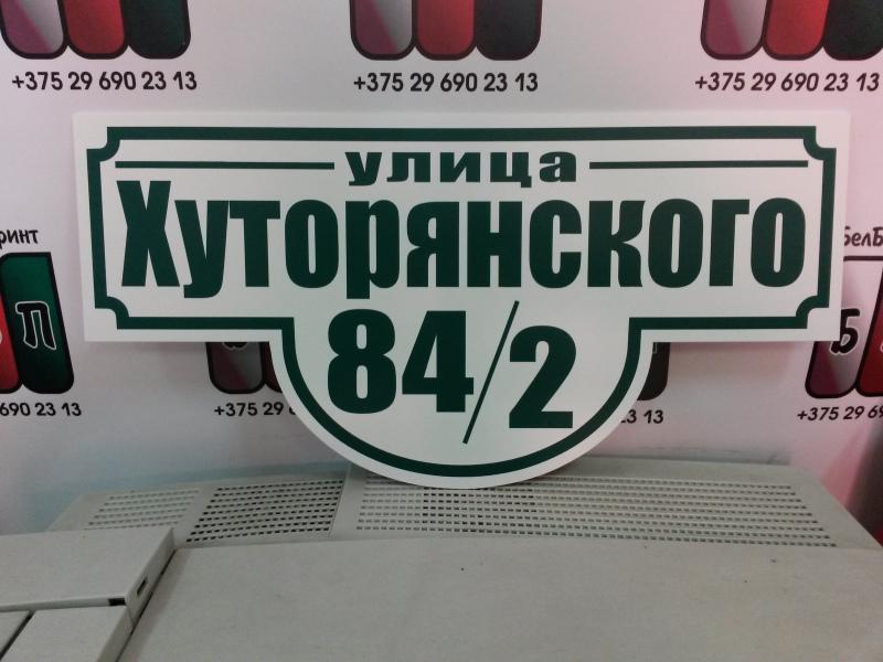 Табличка-формы-№-1-зелёные-буквы-1