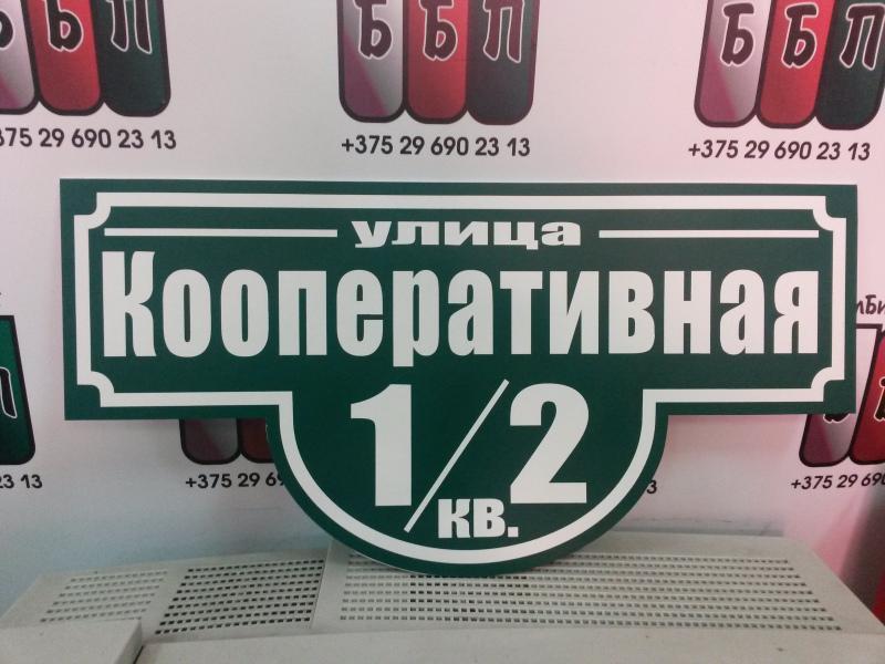 Табличка-формы-№-1-зелёный-фон