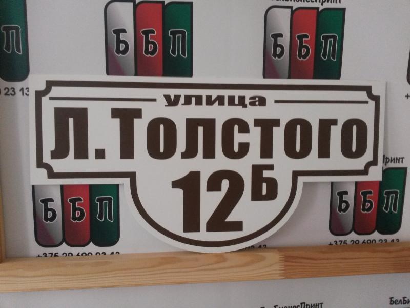 Табличка-формы-№-1-коричневые-буквы-1
