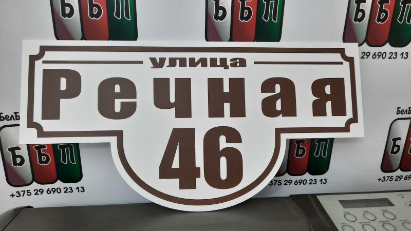 Табличка-формы-№-1-коричневые-буквы-3