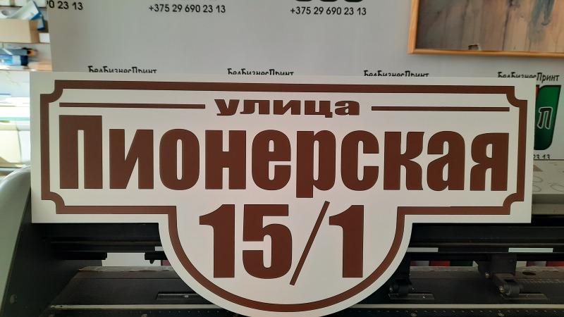 Табличка-формы-№-1-коричневые-буквы-4