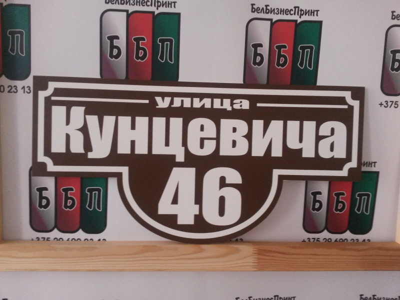 Табличка-формы-№-1-коричневый-фон-3