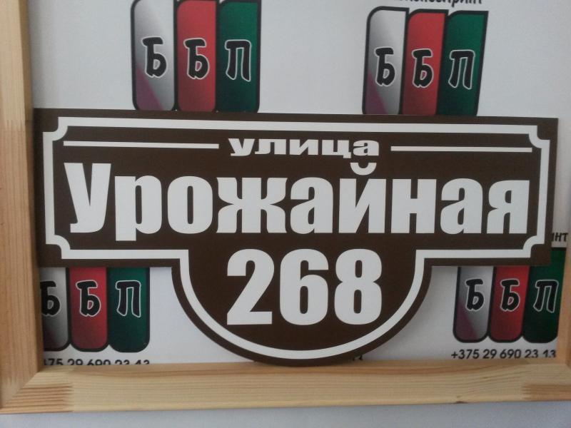 Табличка-формы-№-1-коричневый-фон-4