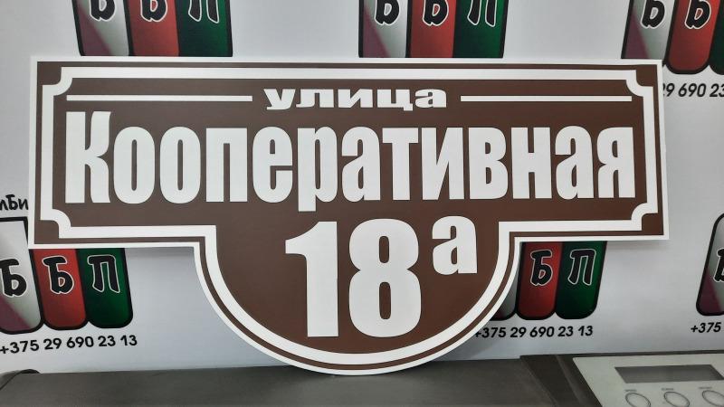 Табличка-формы-№-1-коричневый-фон-5