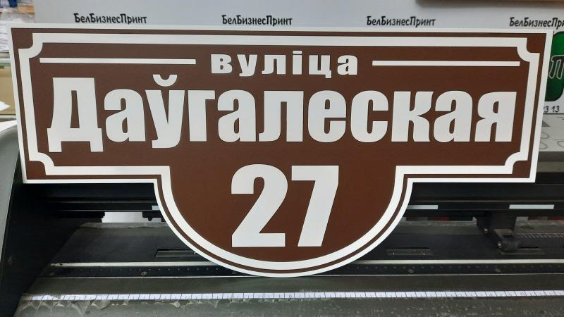 Табличка-формы-№-1-коричневый-фон-6