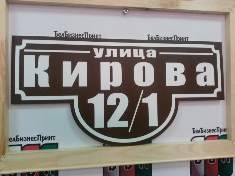 Табличка-формы-№-1-коричневый-фон