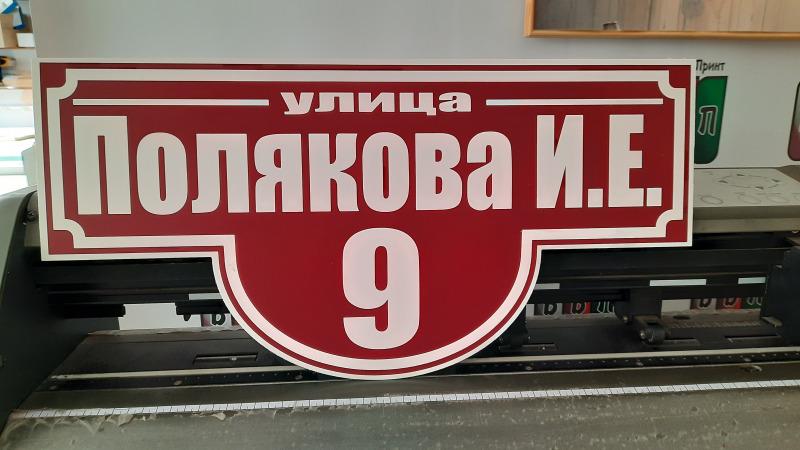 Табличка-формы-№-1-красный-фон-2