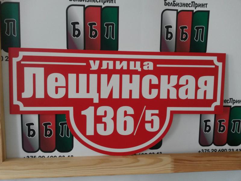 Табличка-формы-№-1-красный-фон