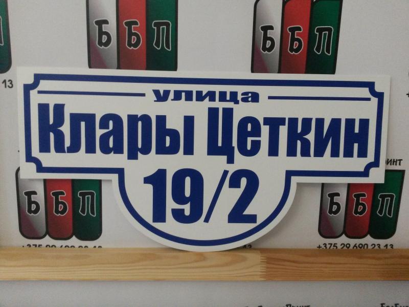 Табличка-формы-№-1-синие-буквы-1