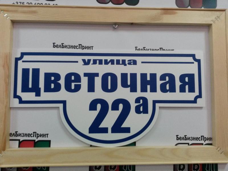 Табличка-формы-№-1-синие-буквы-2