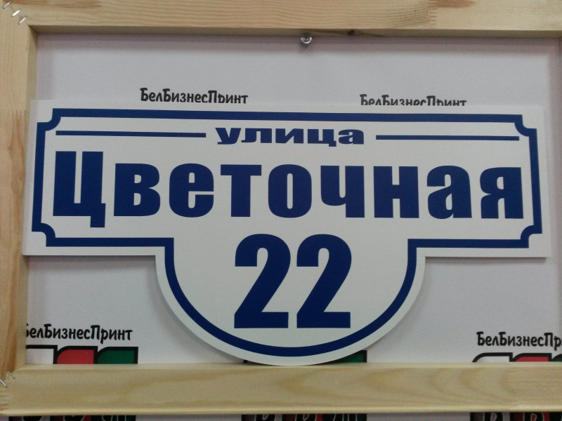Табличка-формы-№-1-синие-буквы