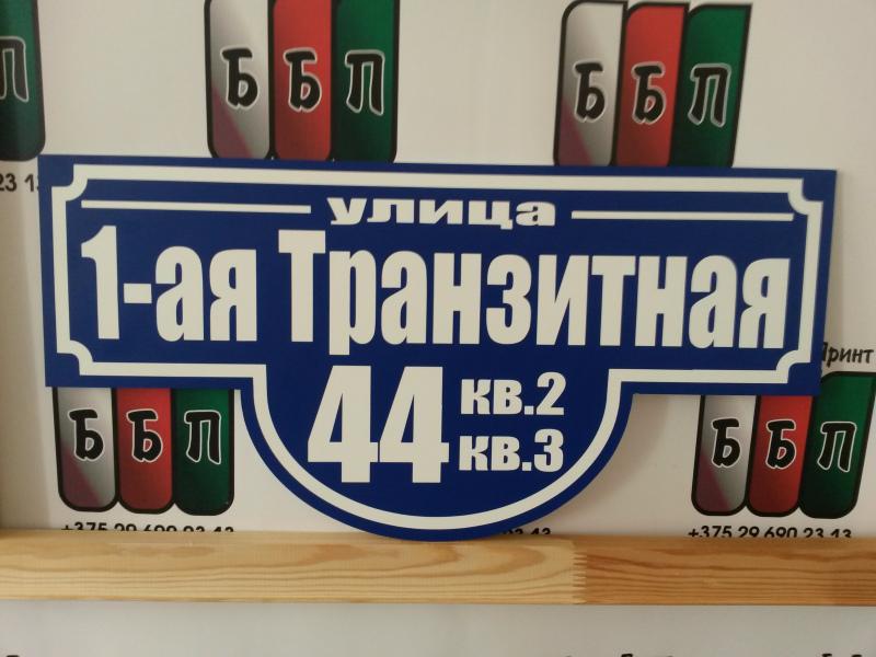 Табличка-формы-№-1-синий-фон-1