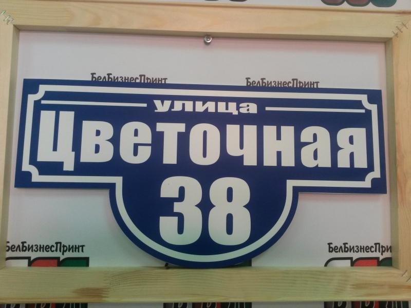 Табличка-формы-№-1-синий-фон-2