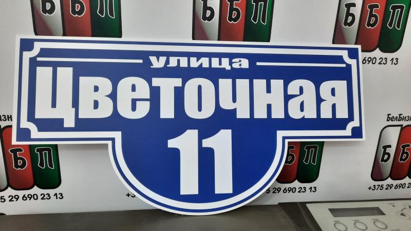 Табличка-формы-№-1-синий-фон-4