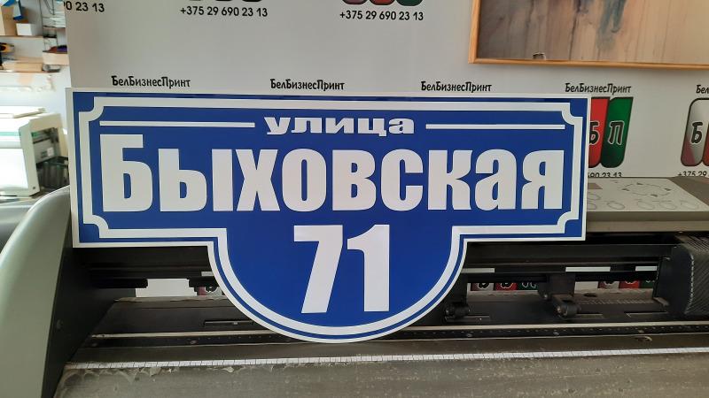 Табличка-формы-№-1-синий-фон-5