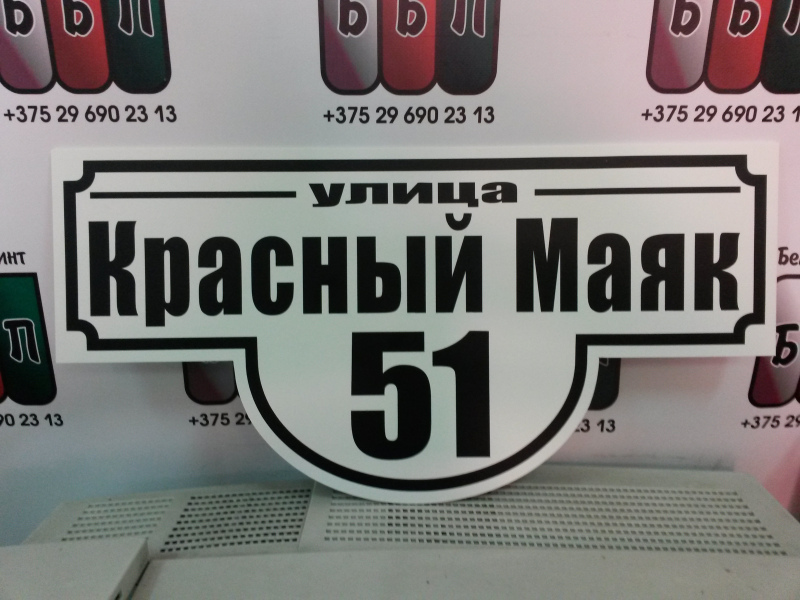 Табличка-формы-№-1-чёрные-буквы