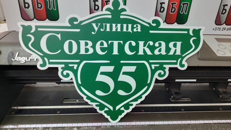 Табличка-формы-№-10-зеленый-фон