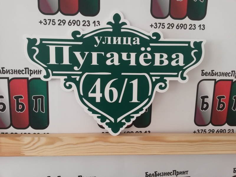 Табличка-формы-№-10-зелёный-фон