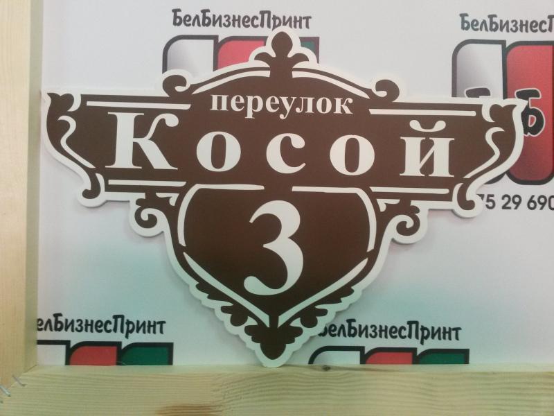 Табличка-формы-№-10-коричневый-фон