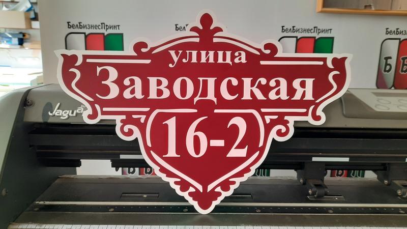 Табличка-формы-№-10-красный-фон