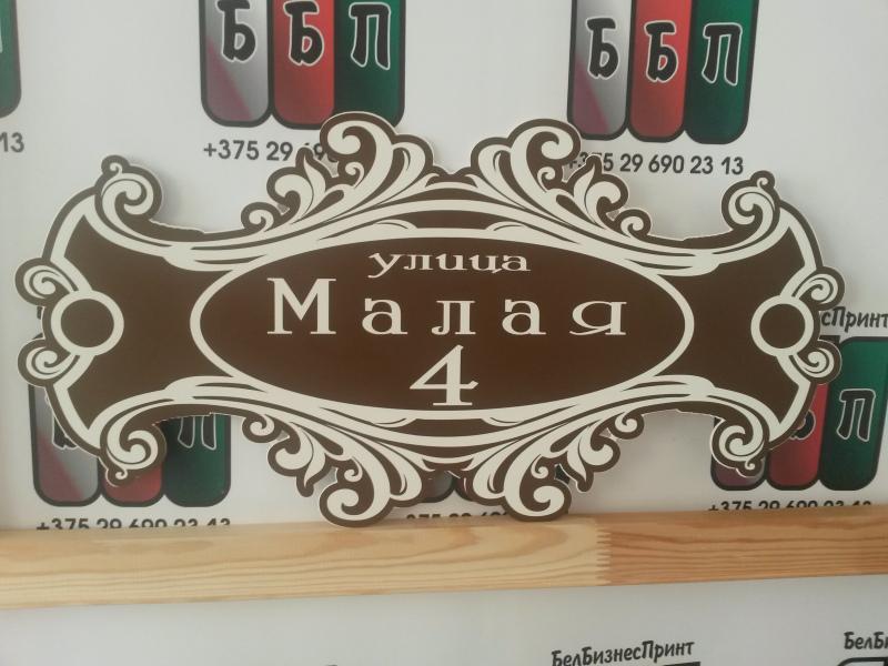 Табличка-формы-№-11-коричневый-фон