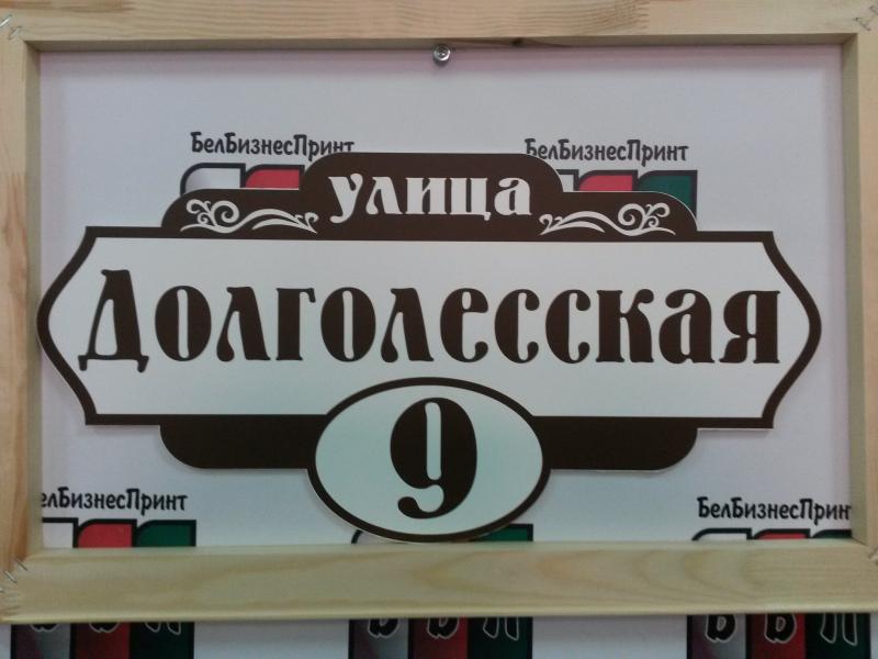 Табличка-формы-№-12-белый-фон-коричневые-буквы
