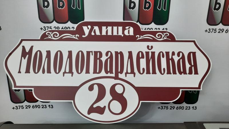 Табличка-формы-№-12-бордовые-буквы-2