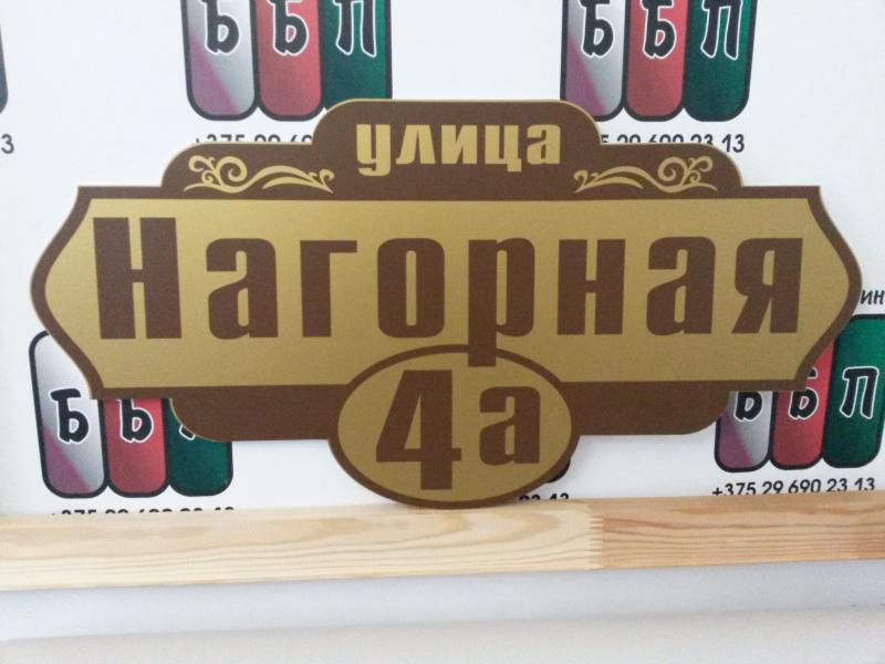 Табличка-формы-№-12-бронзовый-фон-коричневые-буквы