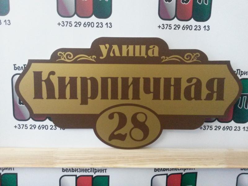 Табличка-формы-№-12-бронзовый-фон-коричневый-буквы