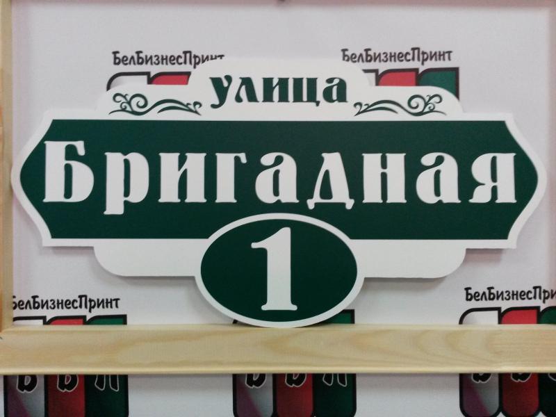 Табличка-формы-№-12-зелёный-фон