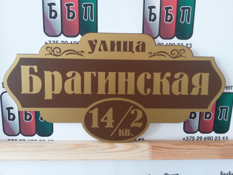 Табличка-формы-№-12-коричневый-фон-бронзовые-буквы