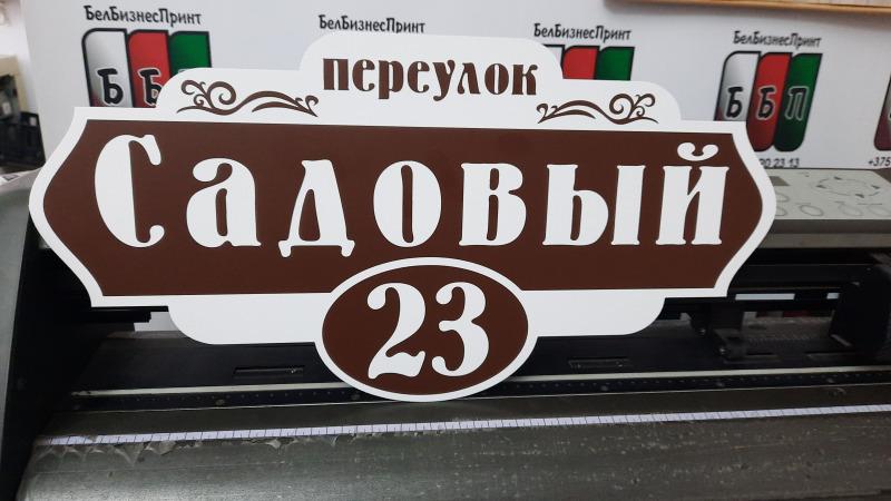 Табличка-формы-№-12-коричневый-фон-4