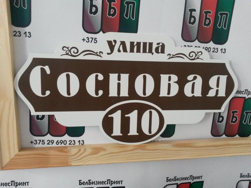 Табличка-формы-№-12-коричневый-фон