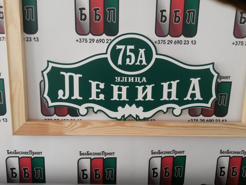 Табличка-формы-№-14-зелёный-фон